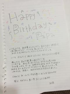パパのBD美帆の手紙2015.JPG