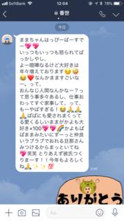 ママの誕生日2018 4.PNG
