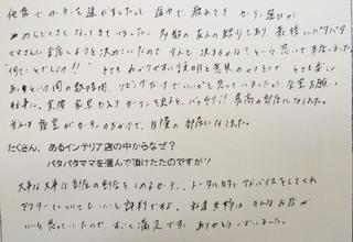 信田様.jpg