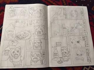 大悟 漫画2.jpg