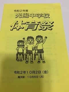大悟体育祭1.jpg