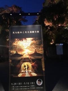 満願寺2.jpg