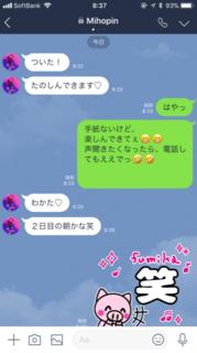 美帆東京2.PNG
