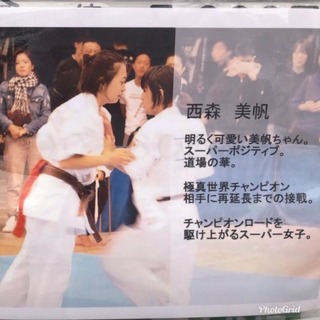 美帆空手1.JPG