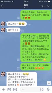 香世LINE1.PNG