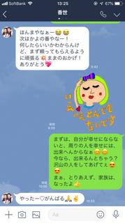 香世LINE2.PNG