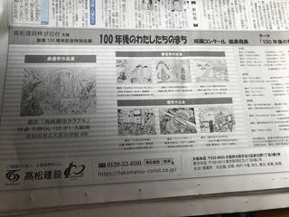 高松建設100周年3.jpg