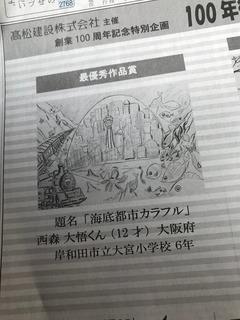 高松建設100周年4.jpg