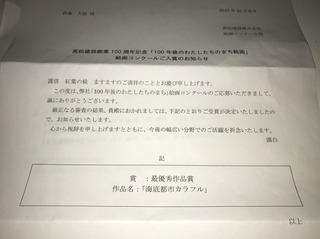 高松建設100周年6.JPG