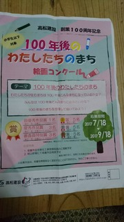 8高松建設100周年.JPG