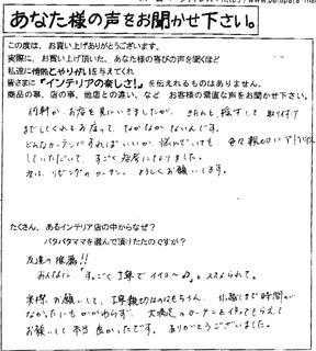 O様のコピー.jpg