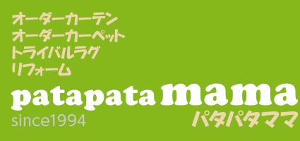パタパタママ